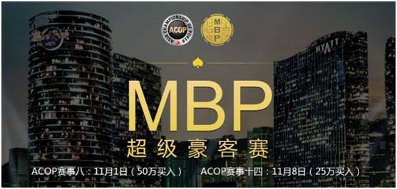 MBP将携手ACOP举办两场重量级豪客赛