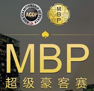 扑克之星官方宣布与MBP联袂举办ACOP豪客赛