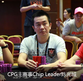 《底牌》结缘德州——CPG主赛事Chip Leader陈光城独家专访