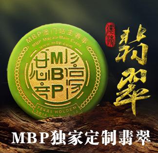 MBP百万慈善豪客赛Final Table送翡翠  寓意事业腾达
