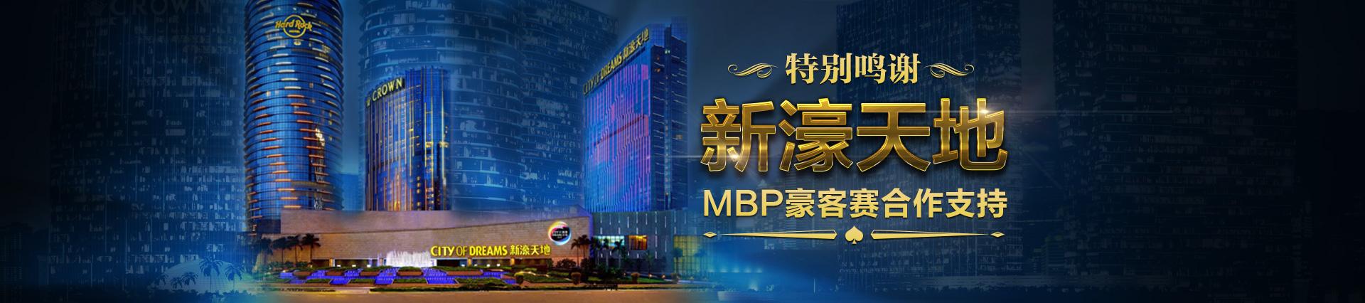 【特别鸣谢】新濠天地给予MBP豪客赛合作支持