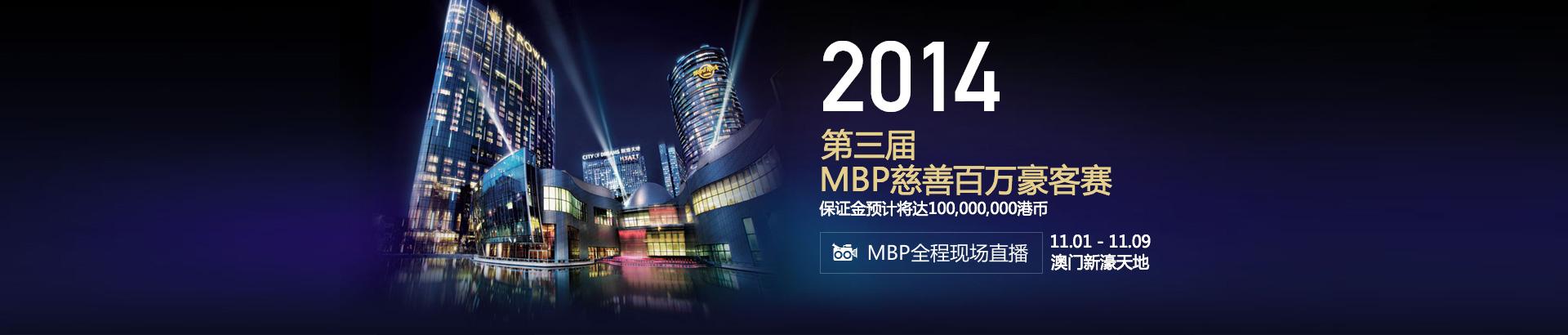 MBP百万慈善赛预计总奖金达1亿港币