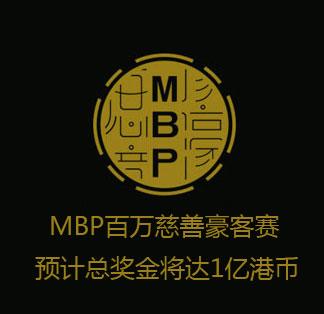 MBP百万慈善赛预计总奖金达一亿港币
