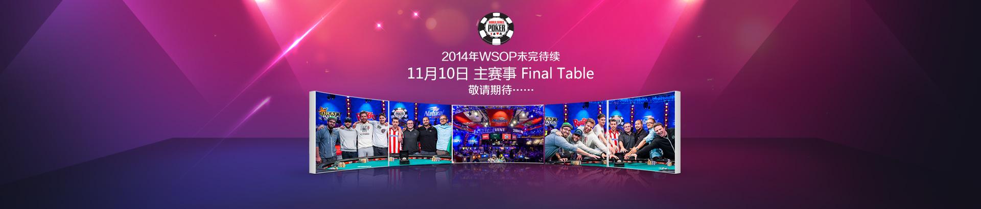 WSOP主赛九人决赛桌