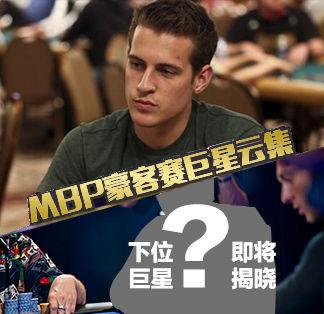 倒计时6天:Mike McDonald确认参加MBP豪客赛