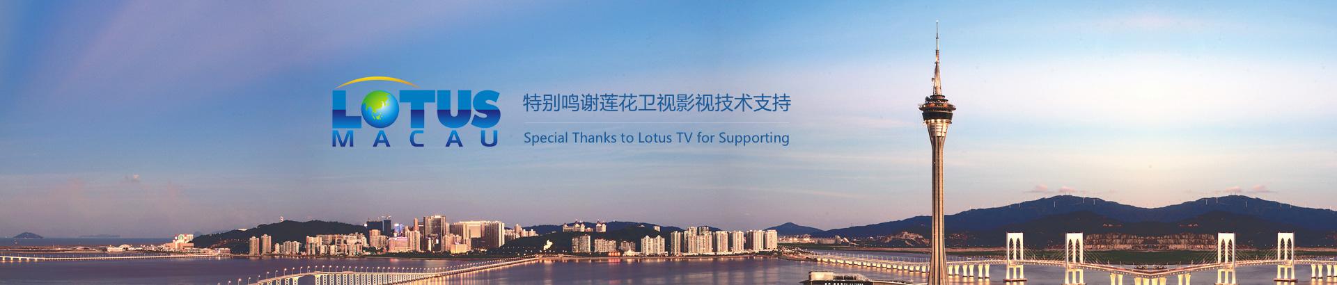 感谢澳门莲花卫视给予MBP视频技术支持