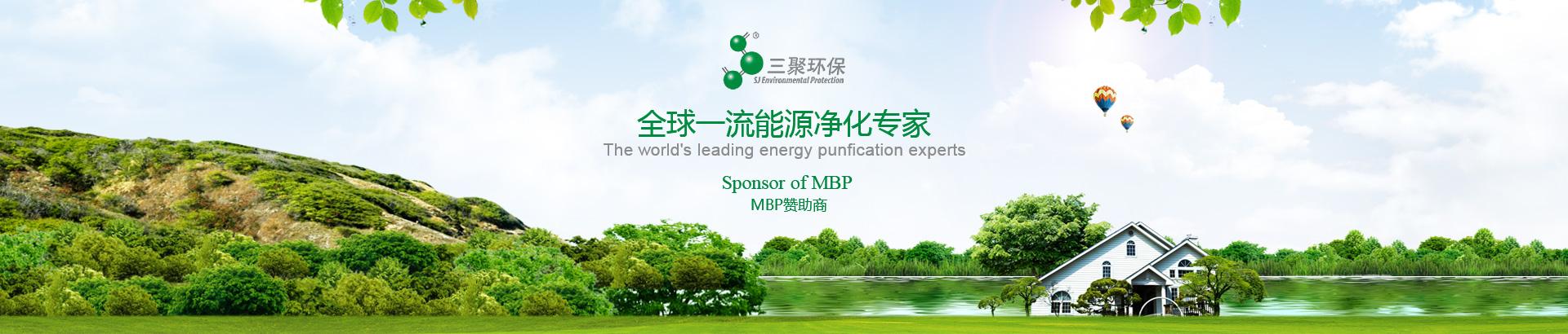 MBP再报喜讯:三聚环保正式成为MBP赞助商
