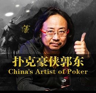 MBP独家专访:扑克豪侠郭东