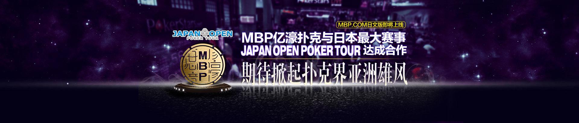体育无国界:MBP与Japan Open Poker Tour达成合作关系