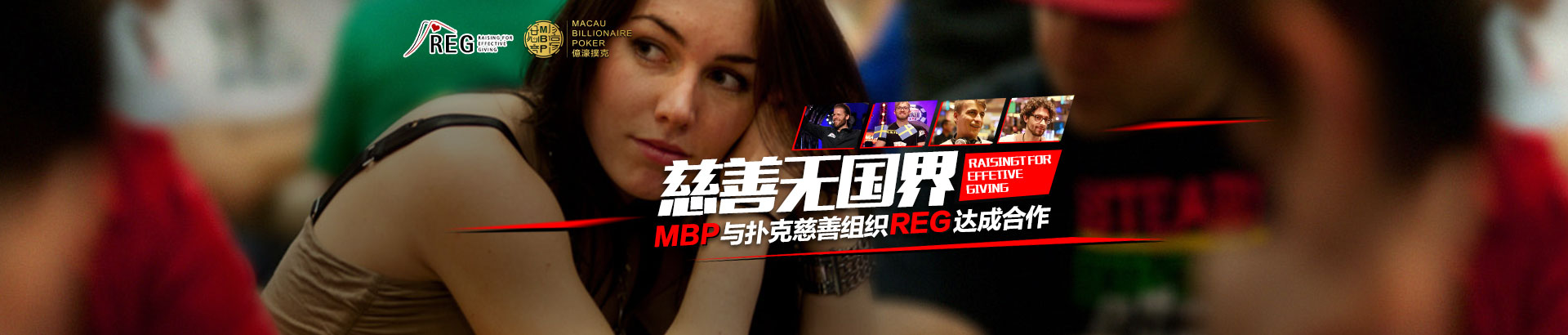 共筑慈善蓝天:MBP与扑克慈善组织REG达成合作伙伴关系