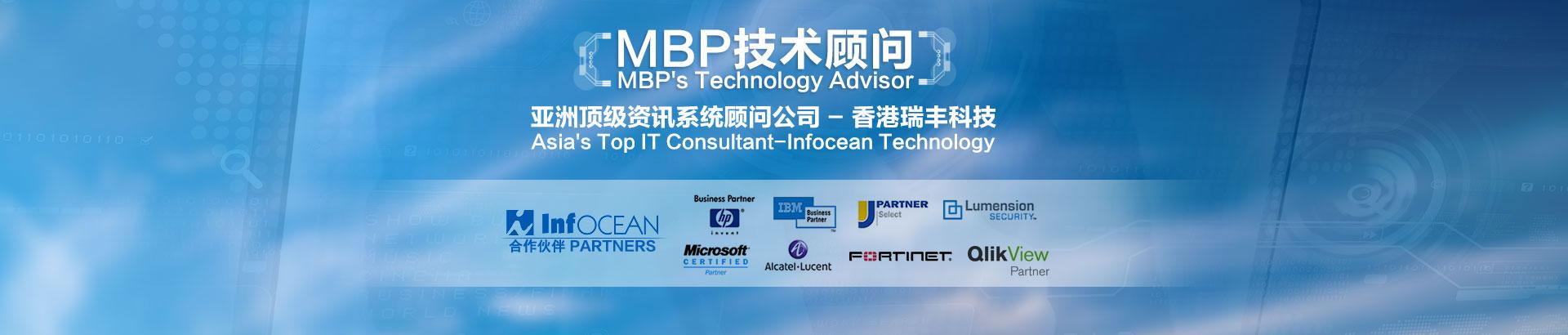 资讯系统顾问领导者Infocean正式成为MBP技术顾问