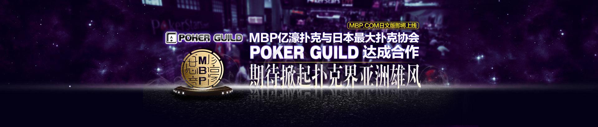 体育无国界:MBP与日本最大扑克协会Poker Guild达成合作关系