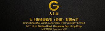 大上海钟表珠宝<br>Grand Shanghai