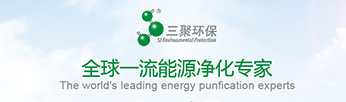 三聚环保<br>SJ Environmental Protection