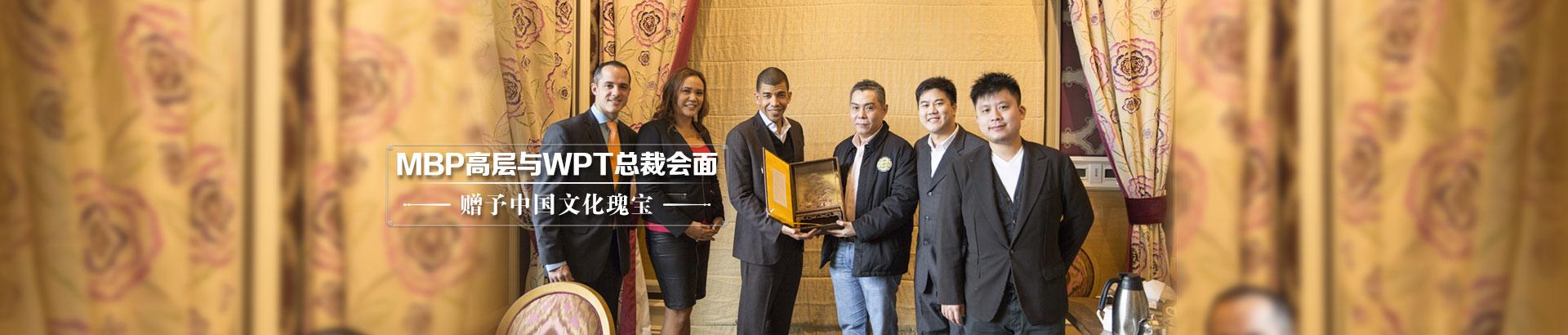 MBP高层与WPT总裁会面 赠予中国文化瑰宝