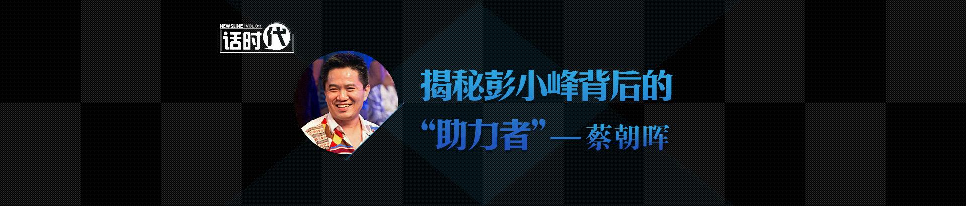"""【话时代Vol.011】揭秘彭小峰背后的""""助力者"""""""