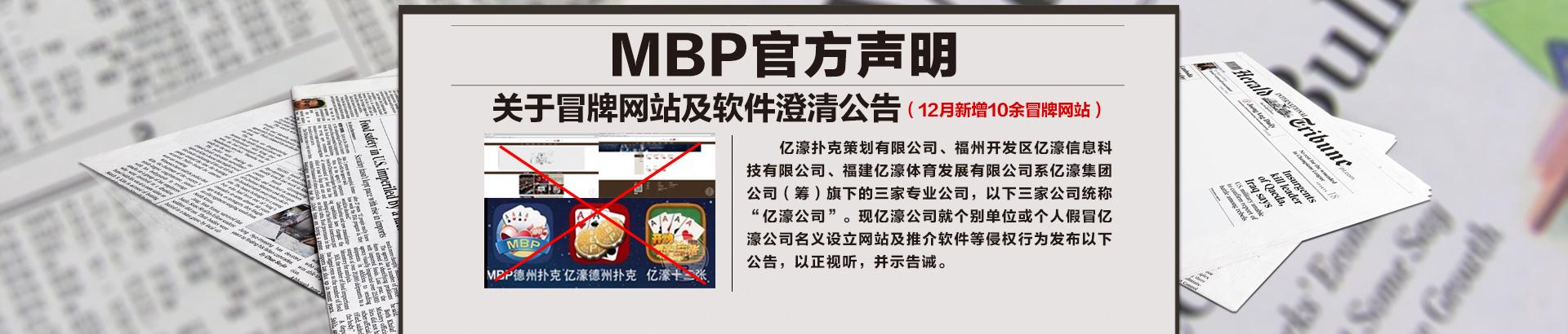MBP官方声明:关于冒牌网站及软件澄清公告