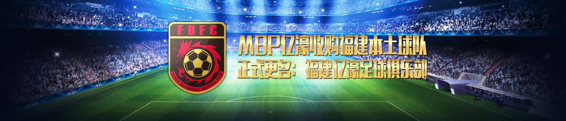 MBP亿濠收购福建本土球队 正式更名:福建亿濠足球俱乐部