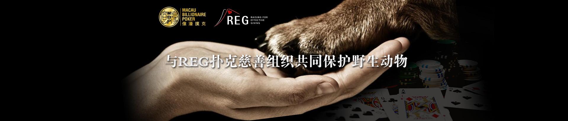 与REG扑克慈善组织共同保护野生动物