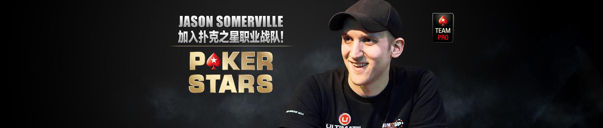 Jason Somerville加入扑克之星团队