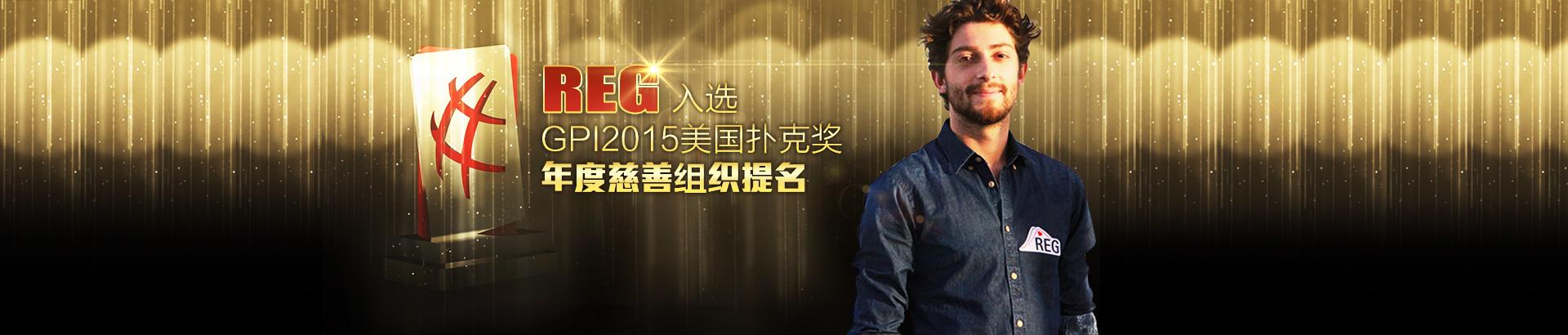"""REG入选GPI2015美国扑克奖""""年度扑克慈善奖""""提名"""