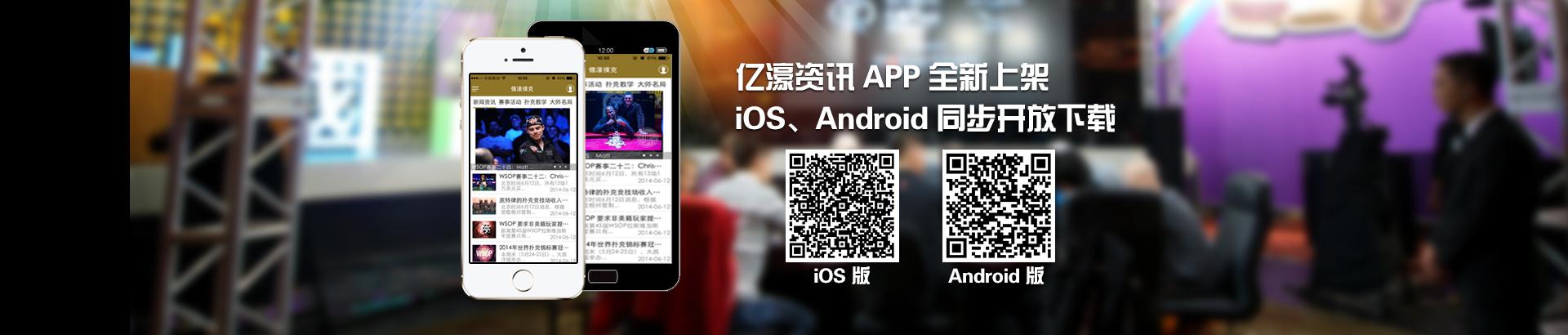 亿濠资讯APP安卓版、iOS版同步开放下载!