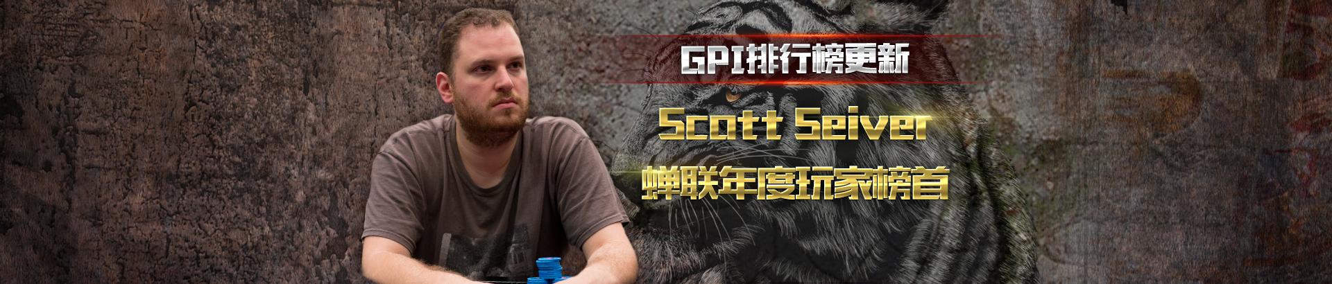 GPI排行榜更新 Scott Seiver蝉联年度玩家榜首