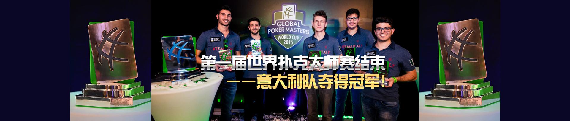 世界扑克大师赛结束 意大利队夺得冠军