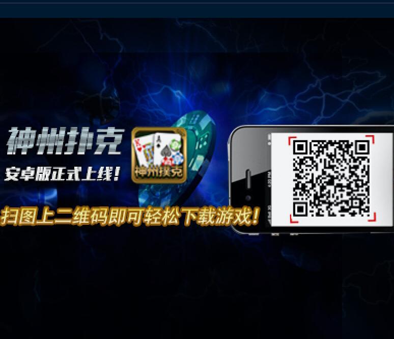 《神州扑克》安卓版正式上线! 扫二维码即可轻松下载游戏!