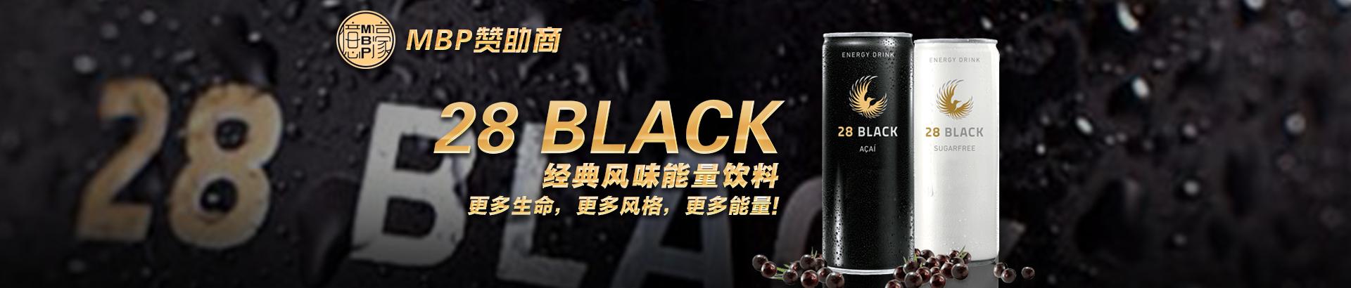 28 BLACK经典风味能量饮料正式成为MBP赞助商