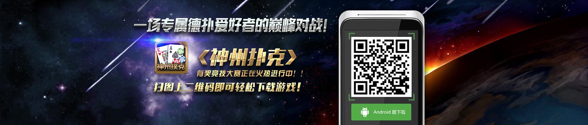 《神州扑克》安卓版正式上线! 扫二维码即可轻松下载游戏