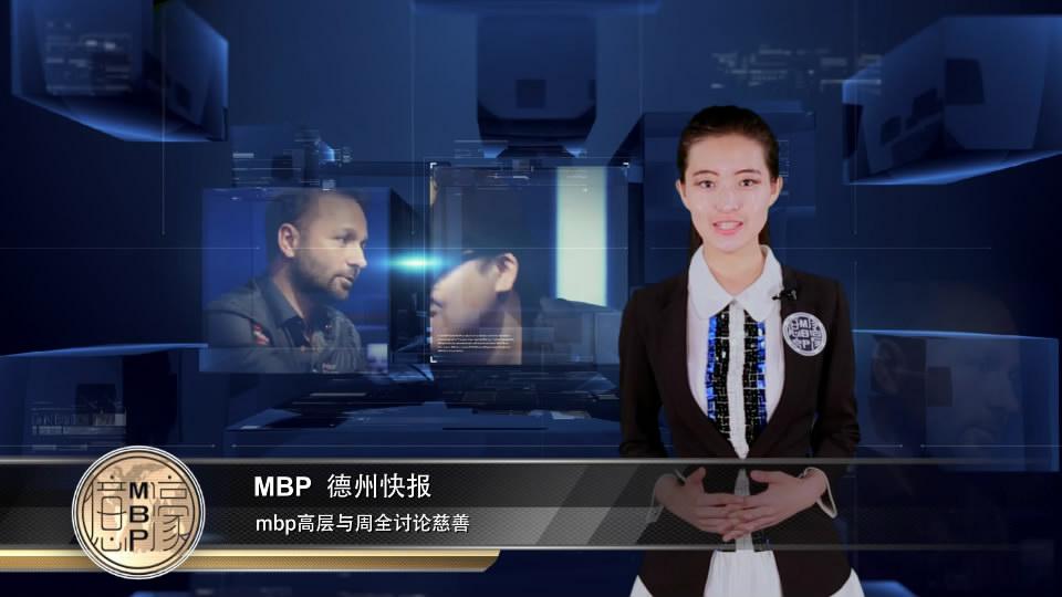 【MBP德州快报】第2期-EPT11 Grand Final