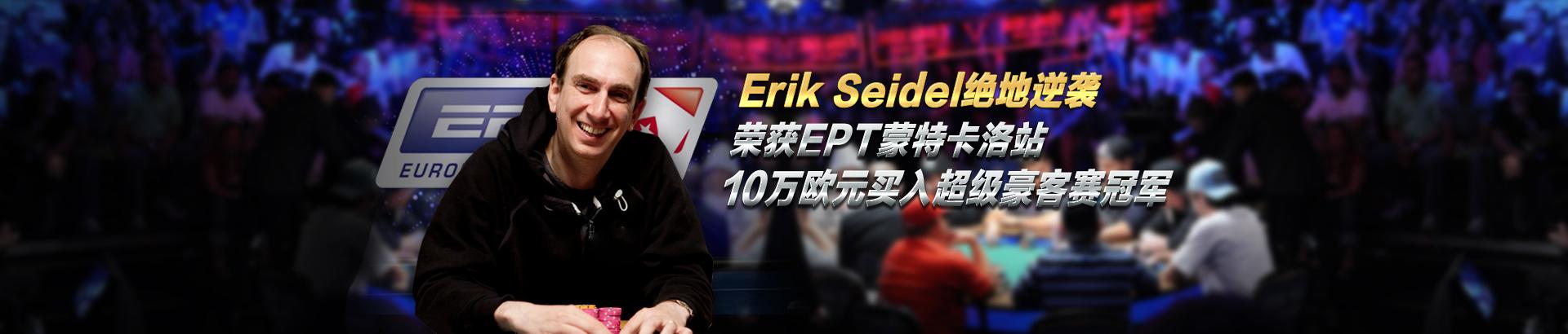 Erik Seidel绝地逆袭荣获EPT蒙特卡洛站10万欧元买入超级豪客赛冠军