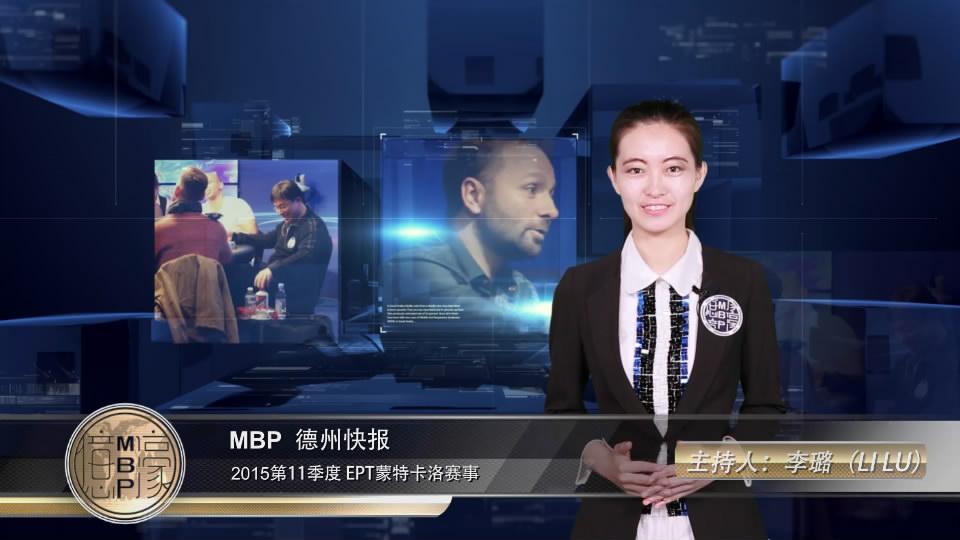 【MBP德州快报】第3期-EPT11 Grand Final