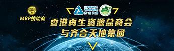 MBP赞助商--香港再生资源总商会与齐合天地集团