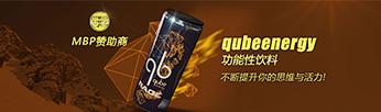 MBP赞助商---Qubeenergy功能性饮料