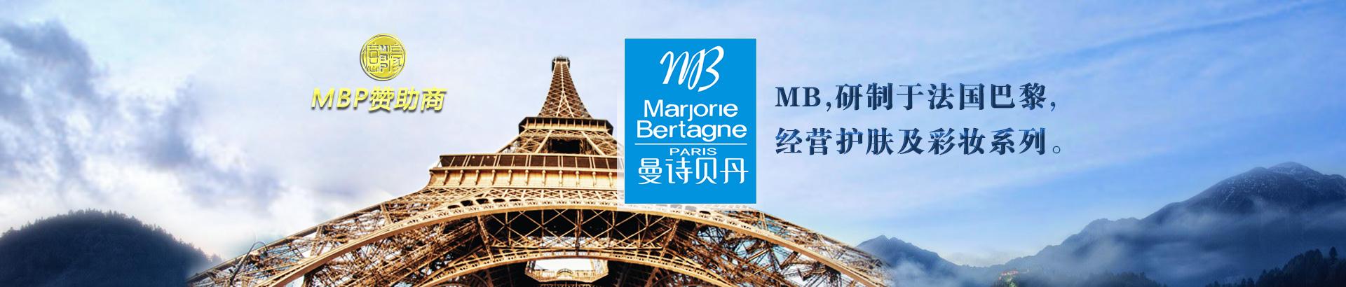 MBP赞助商——曼诗贝丹