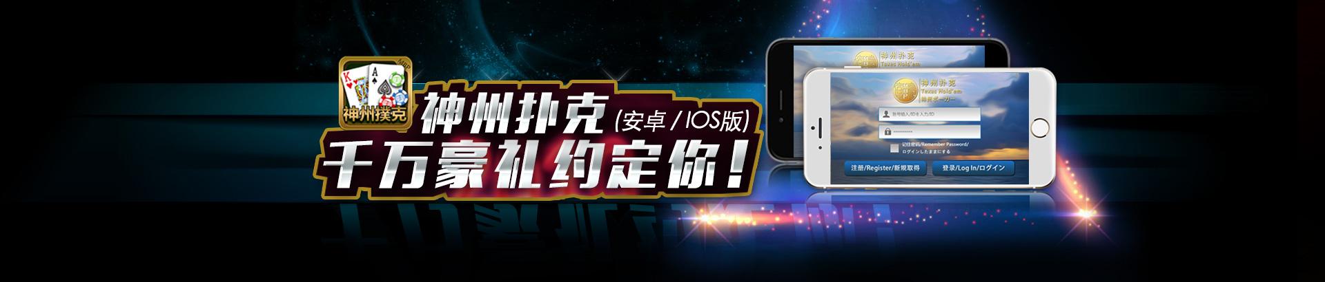 《神州扑克》安卓版和IOS版正式上线运行!千万豪礼约定你!