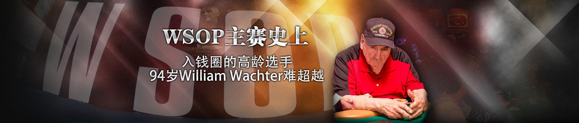 WSOP主赛史上入钱圈的高龄选手 94岁William Wachter难超越