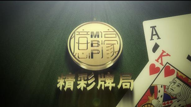 【MBP精彩牌局解析】剥茧抽丝管中窥豹 再现大师巅峰对决第2期