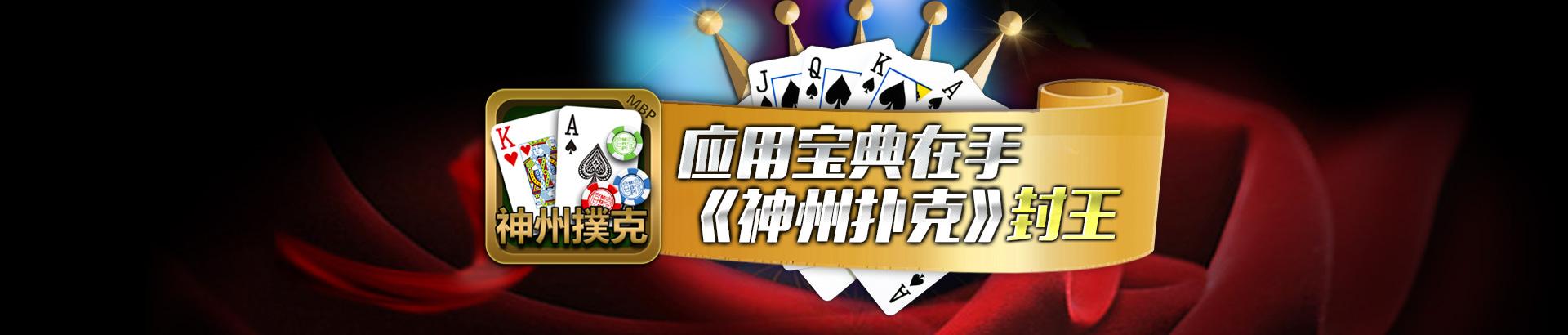 神州扑克竟技大赛游戏内容及使用说明
