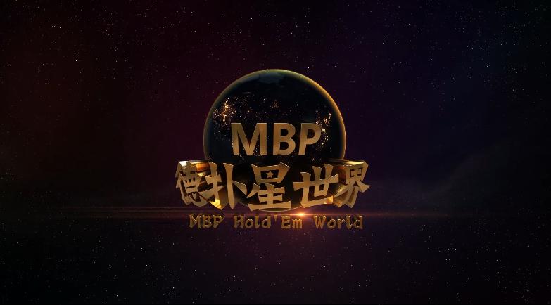 MBP独家首创【德扑星世界】笑看德扑风起云涌  舌辩话题是非曲直 第2期