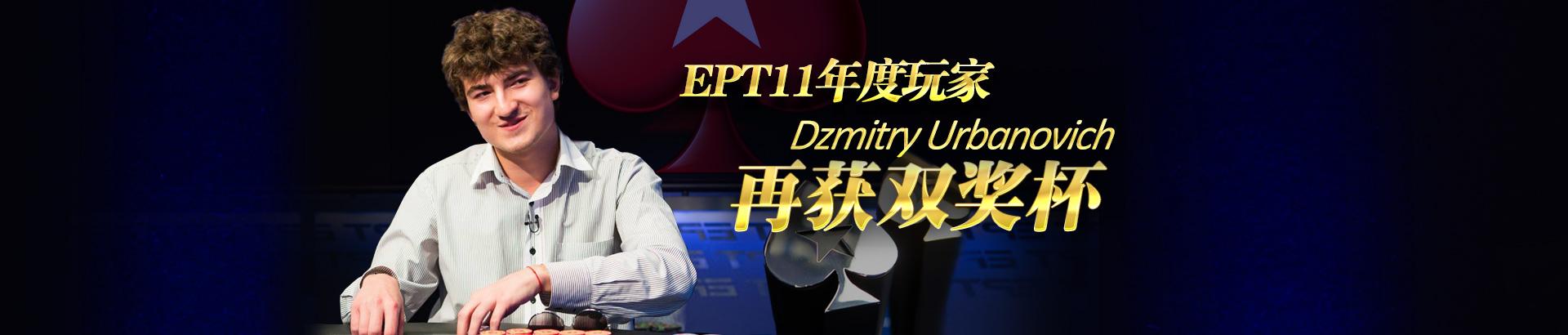 EPT11年度玩家Dzmitry Urbanovich再获双奖杯