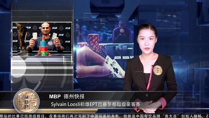 【MBP德州快报】第118期Sylvain Loosli称雄EPT赛