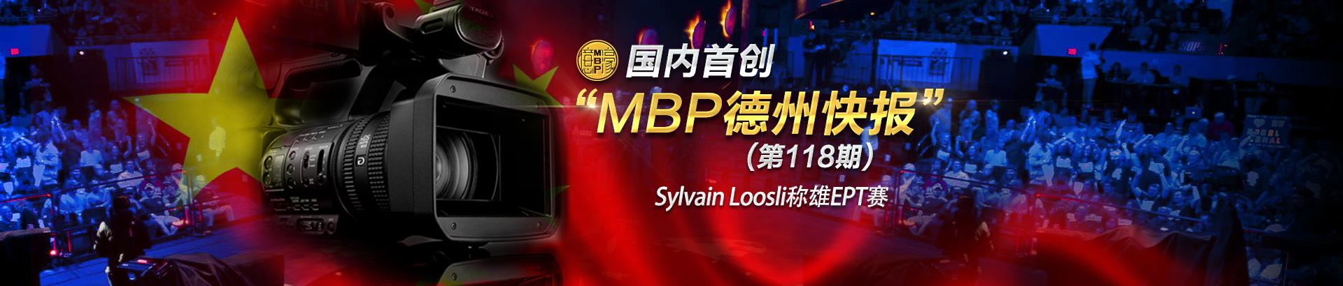 《MBP德州快报》第118期:Sylvain Loosli称雄EPT赛