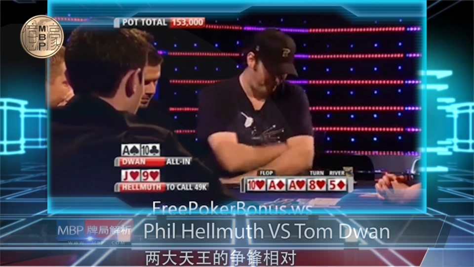 Phil Hellmuth VS Tom Dwan两大天王的争锋相对【MBP精彩牌局解析】第6期