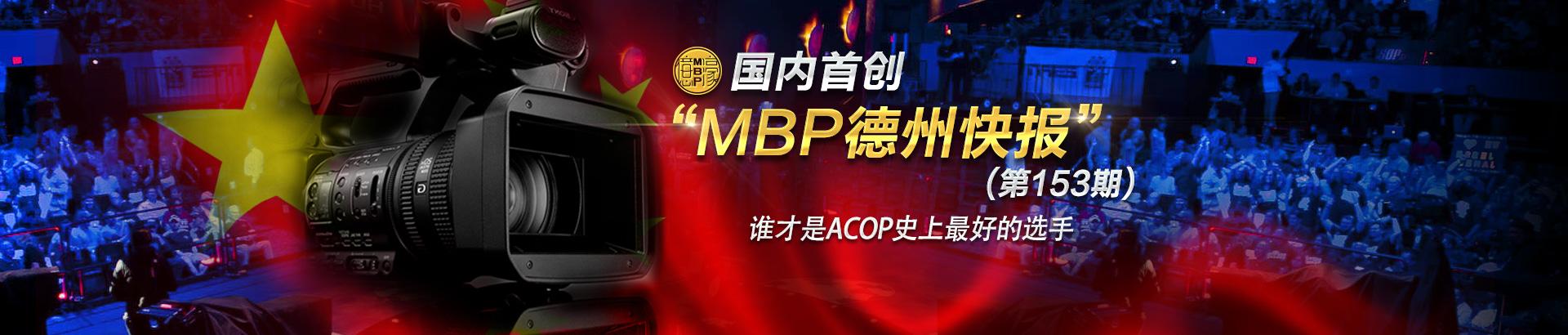 【MBP德州快报153】:谁才是ACOP史上最好的选手
