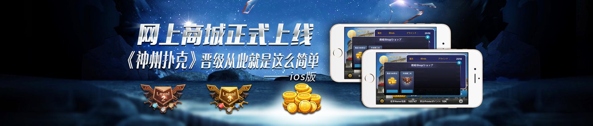 《神州扑克》IOS版网上商城正式上线