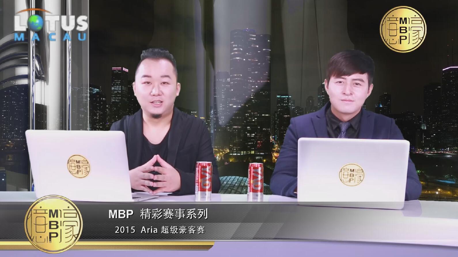 MBP精彩赛事系列第四期【Aria超级豪客赛】网络独家