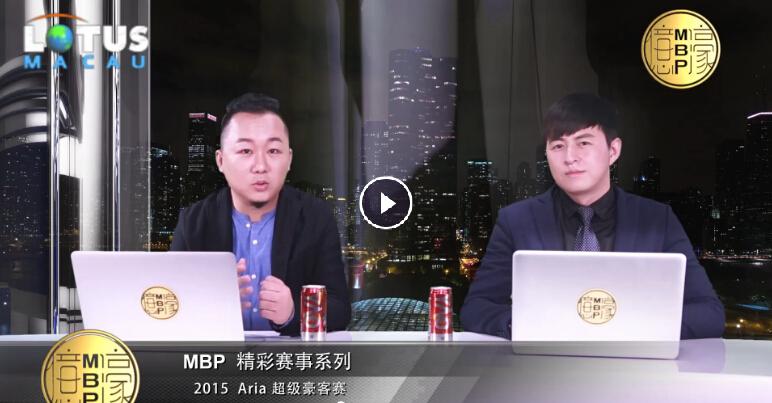 MBP精彩赛事系列第五期【Aria超级豪客赛】网络独家